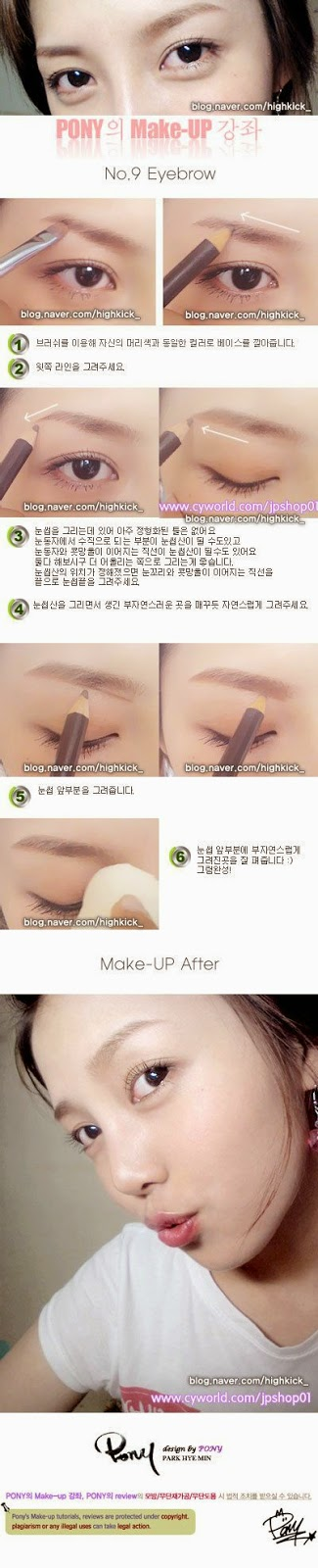 เขียนคิ้วแบบเกาหลี