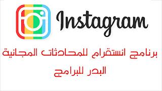 برنامج انستقرام الايقونة instagram-logo