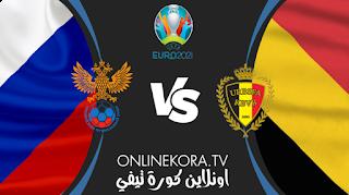 مشاهدة مباراة بلجيكا وروسيا القادمة بث مباشر اليوم 12-06-2021 بطولة أمم أوروبا