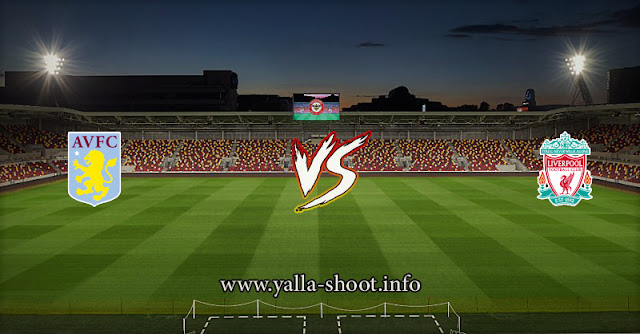 نتيجة مباراة ليفربول واستون فيلا اليوم السبت 10-4-2021 يلا شوت الجديد البريميرليج