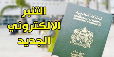 Vente du timbre électronique par les partenaires de paiement de la DGI