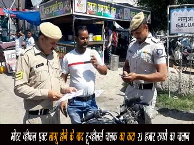मोटर व्हीकल एक्ट लागू होने के बाद टू-व्हीलर्स चालक का कटा 23 हजार रुपये का चालान