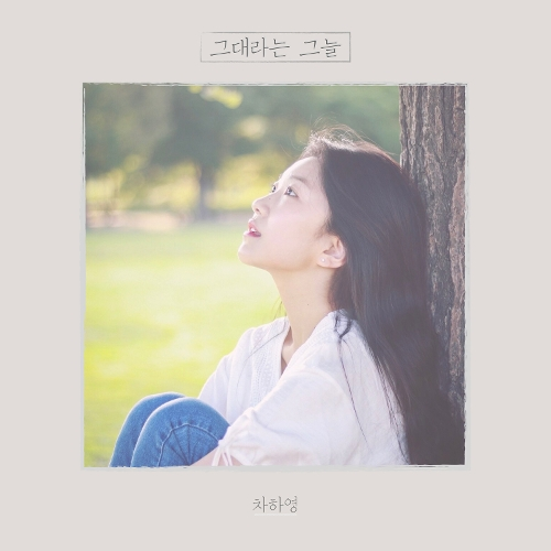 Cha Ha Yeong – 그대라는 그늘 – Single