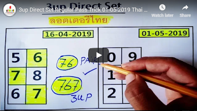 Thailand lottery 3up Direct Set Regular Pass Trick 01 May 2019