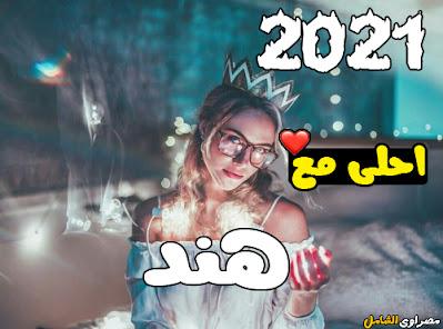 2021 احلى مع هند