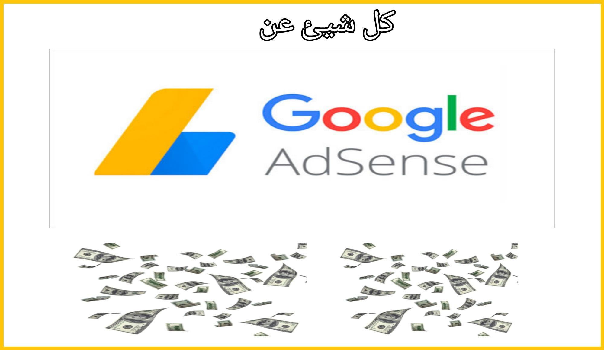 ما هو جوجل أدسنس (Adsense) و متطلبات الإشتراك و الربح منه