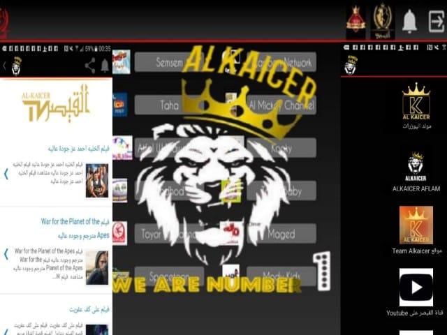 تحميل تطبيق Alkaicer IPTV Apk لمشاهدة جميع القنوات العالمية