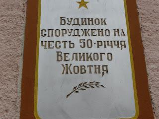 Село Плоске. Будинок культури. Пам'ятна дошка