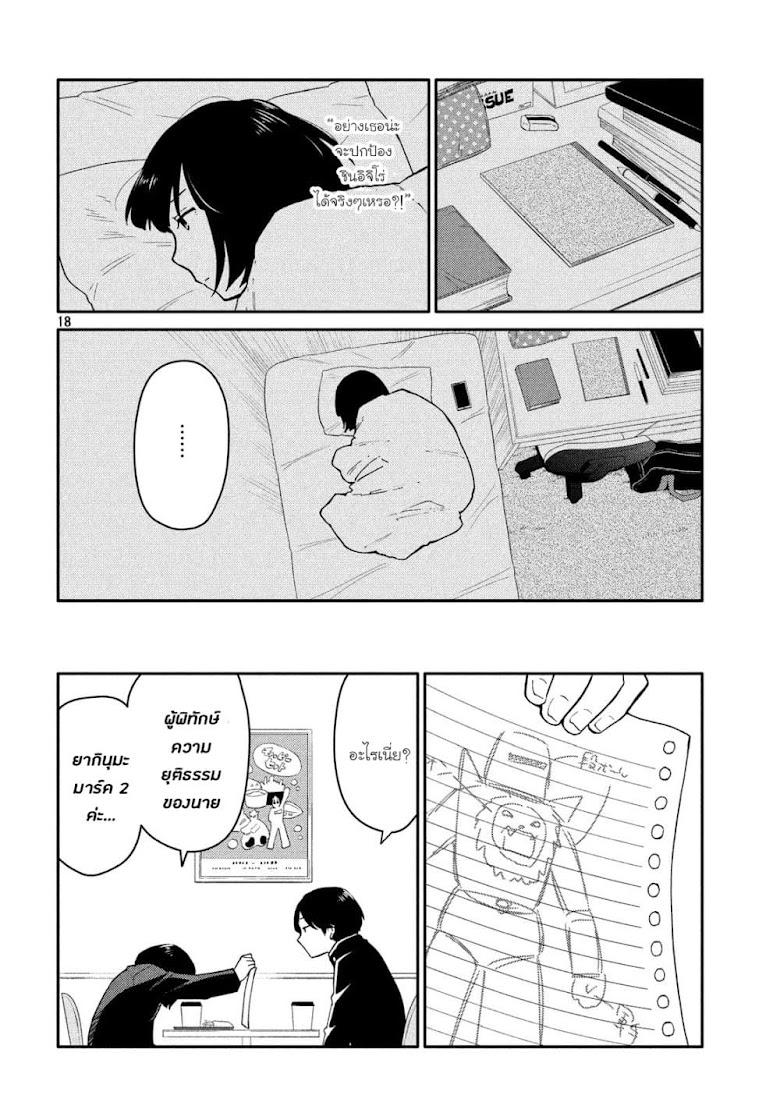 Oogami-san, Dadamore desu - หน้า 18
