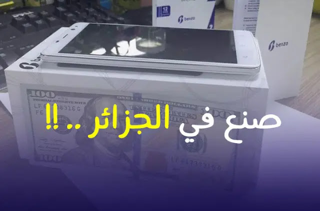 سعر و مواصفات هاتف Benzo Class S300 LTE في الجزائر