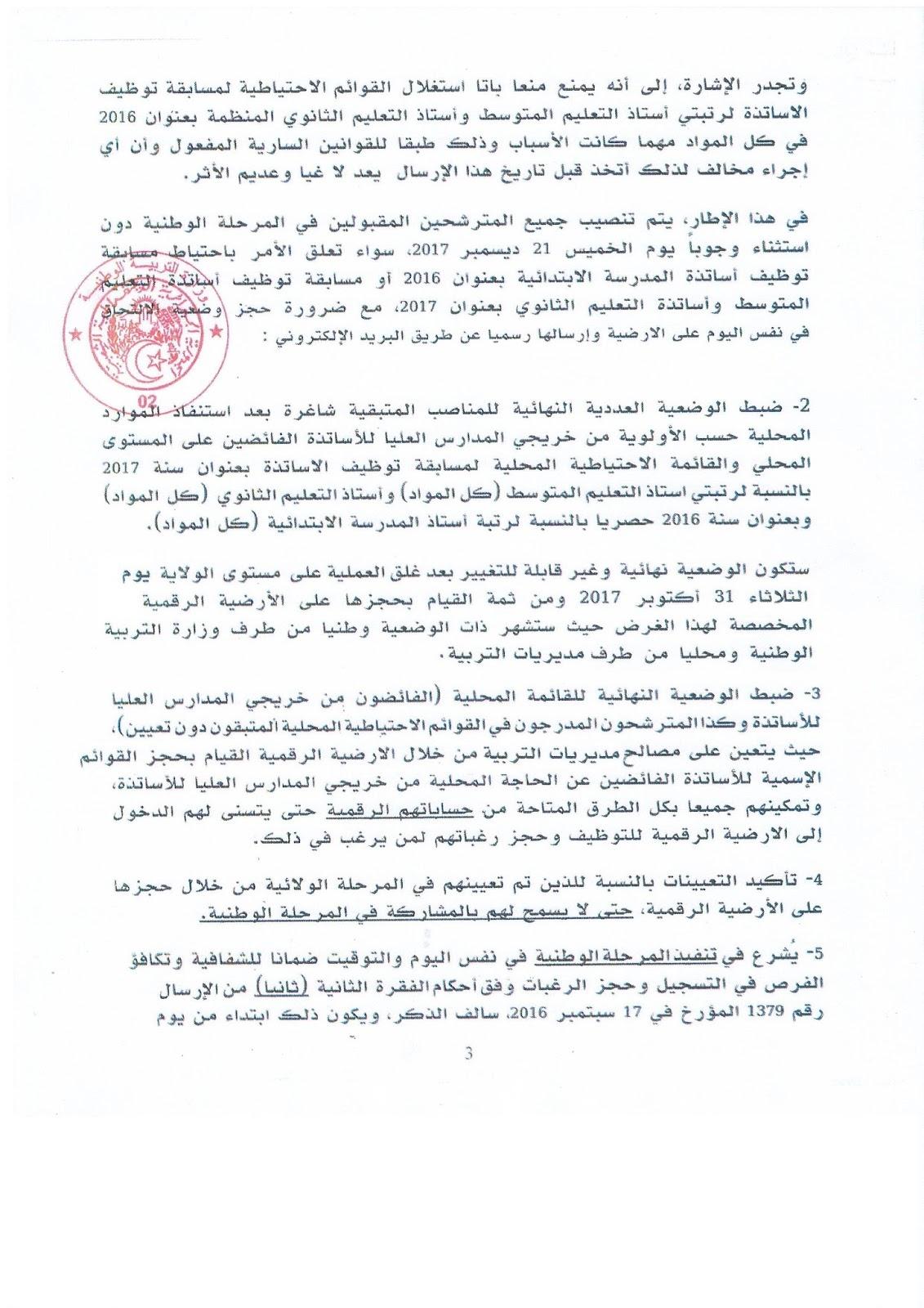 وزارة التربية تعلن عن استغلال القوائم الاحتياطية لمسابقة التوظيف