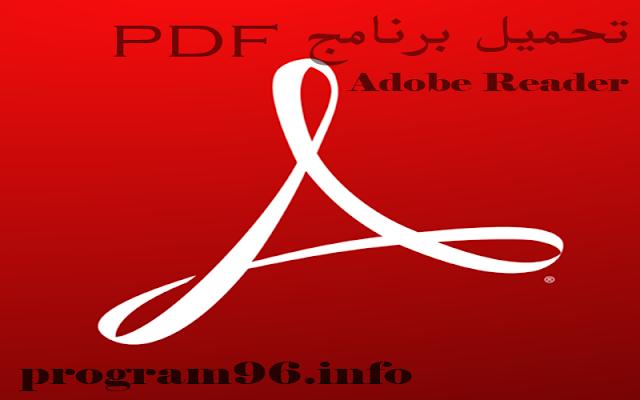 تحميل برنامج pdf عربي للكمبيوتر من ميديا فاير