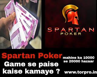 Spartan Poker se paise kaise kamaye ? In hindi