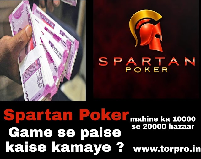( How to play Spartan poker game  how to earn money from Spartan poker game ? Spartan poker game se paise kaise kamaye ? In hindi