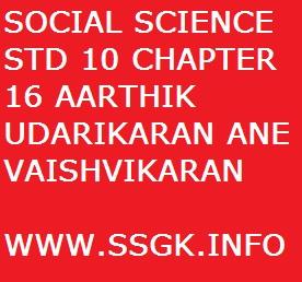 SOCIAL SCIENCE STD 10 CHAPTER 16 AARTHIK UDARIKARAN ANE VAISHVIKARAN