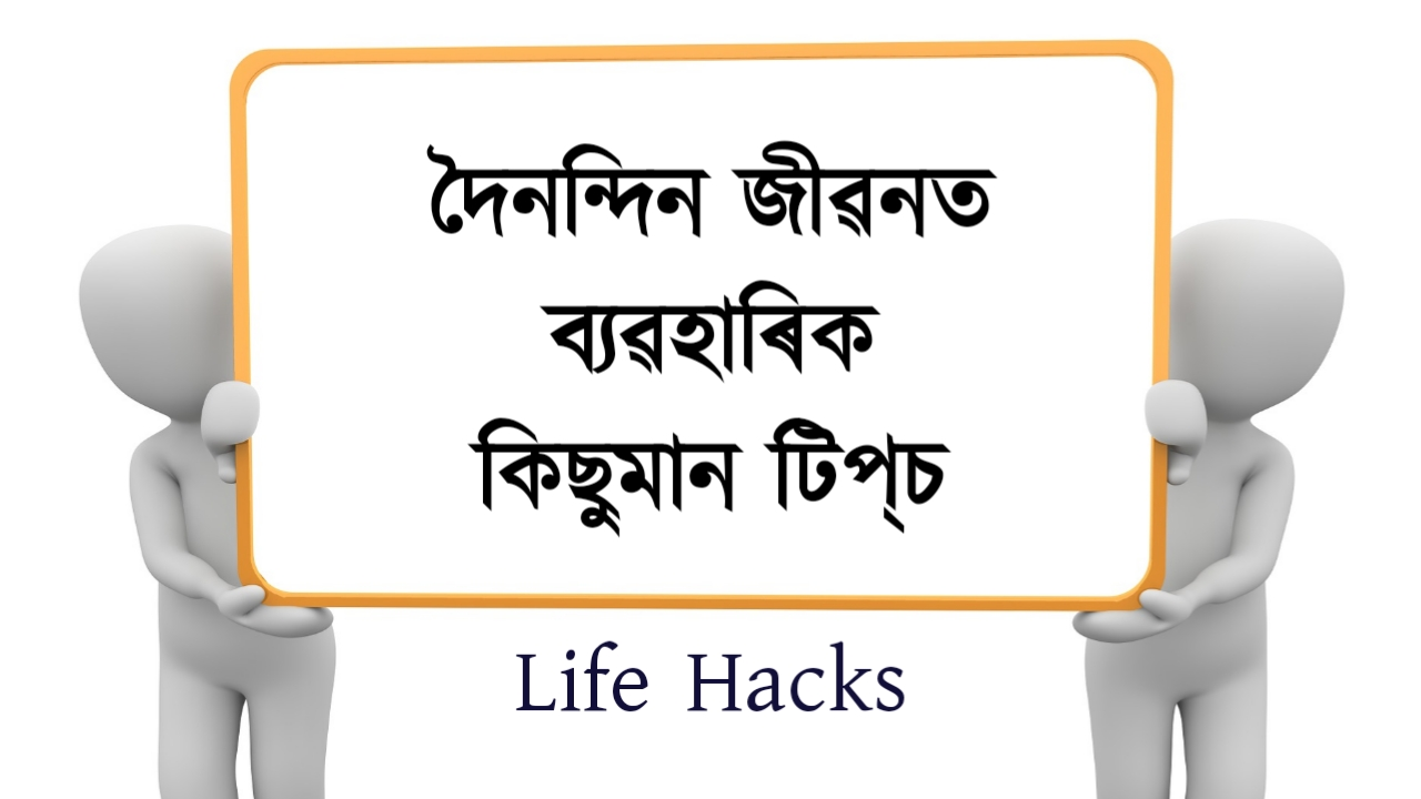Some Life Hacks and Tips For Daily Life in Assamese