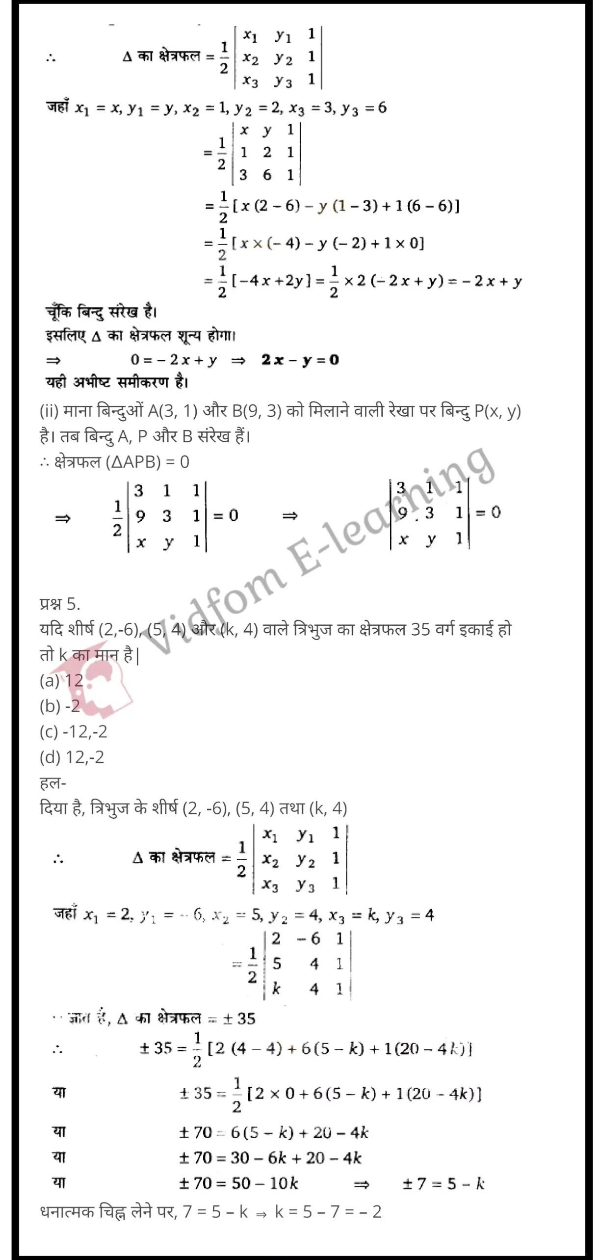 class 12 maths chapter 4 light hindi medium 18