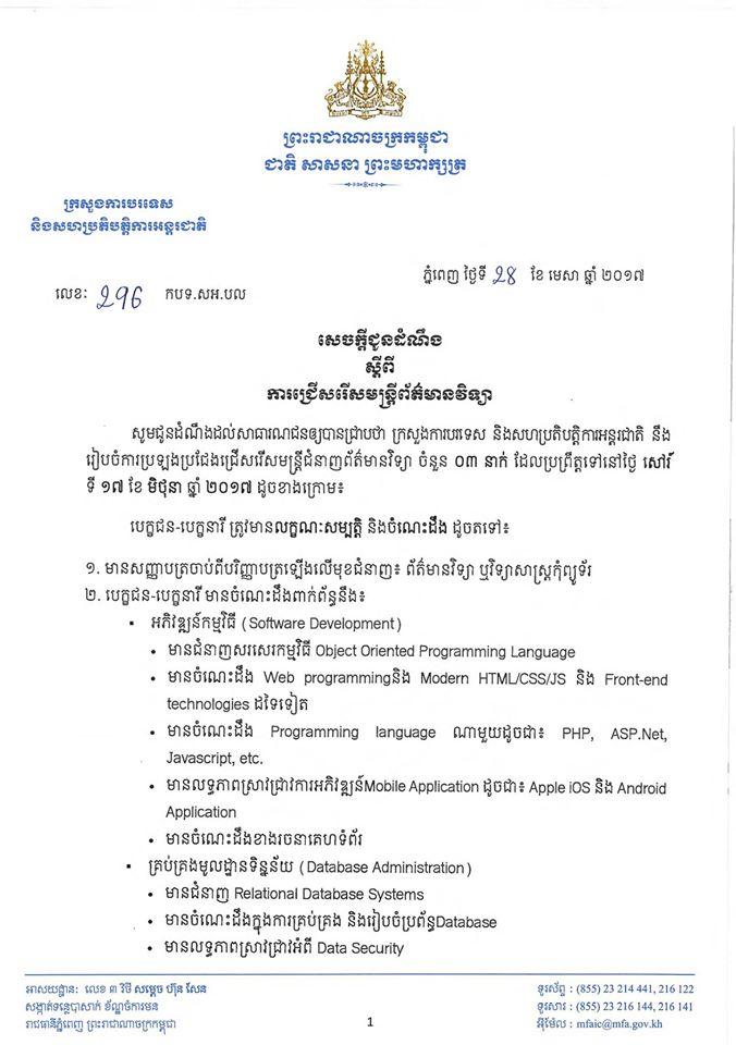 http://www.cambodiajobs.biz/2017/05/staff-mfaic.html