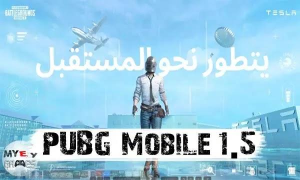 تحديث PUBG Mobile الجديد 1.5مع تغيير Erangel مع إضافة سيارات تسلا