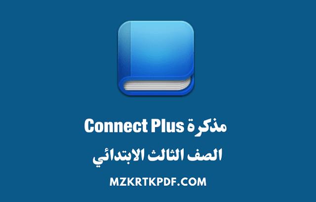 مذكرة Connect Plus للصف الثالث الابتدائي الترم الأول