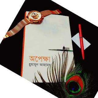opekkha humayun ahmed pdf