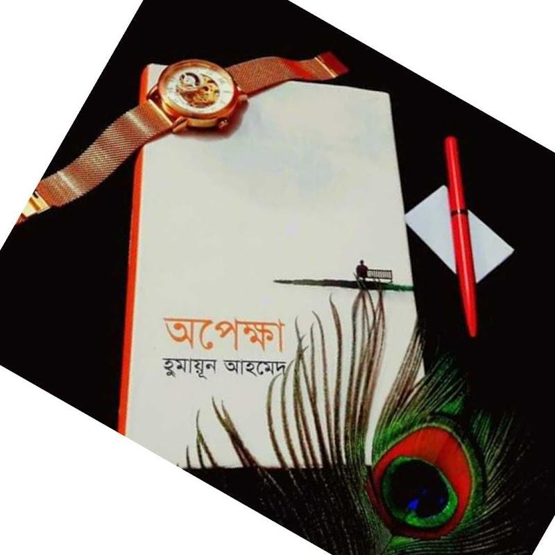 অপেক্ষা হুমায়ুন আহমেদ pdf Download || Opekkha by humayun ahmed Book Pdf