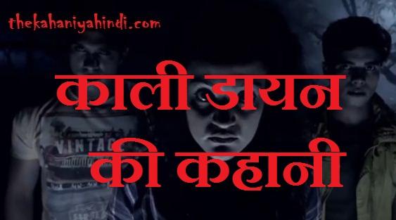 काली डायन की कहानी हिंदी में | Kali Dayan ~thekahaniyahindi