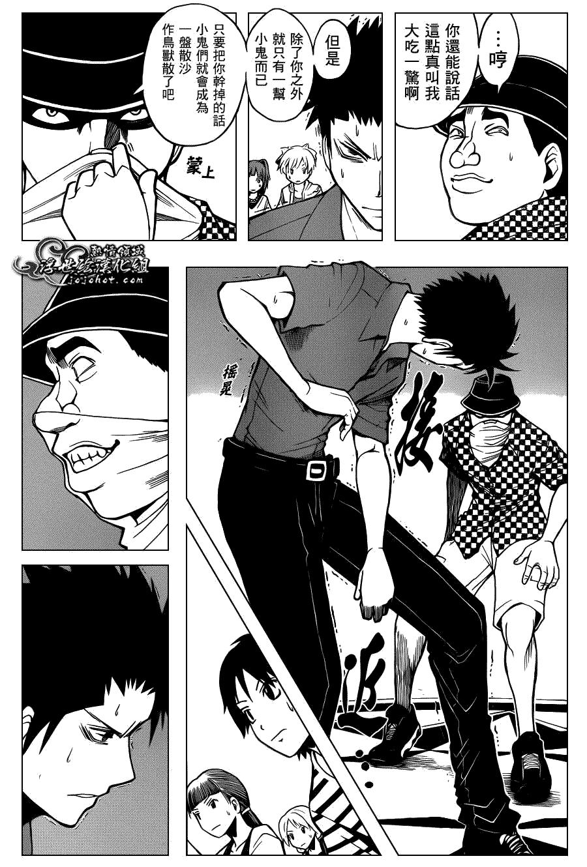 暗殺教室: 63話 - 第17页