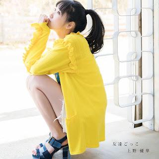 上野優華 - 友達ごっこ 歌詞