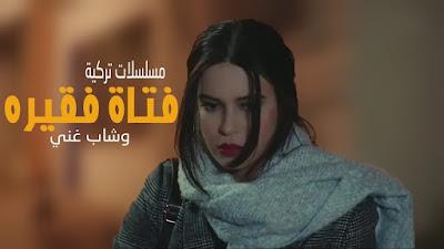 افضل 5 مسلسلات تركية عن شاب غني فتاة فقيره