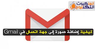 إضافة صورة إلى جهة اتصال Gmail