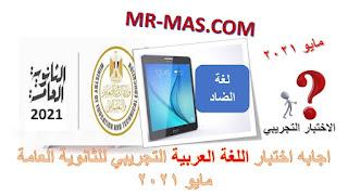 اجابه اختبار اللغة العربية التجريبي للثانوية العامة مايو 2021