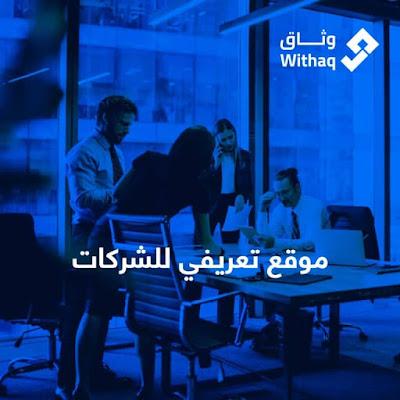 إنشاء موقع تعريفي لشركتك من خلال شركة وثاق لتصميم المواقع الالكترونية