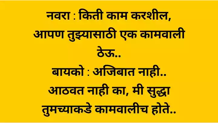 Husband-wife jokes marathi
