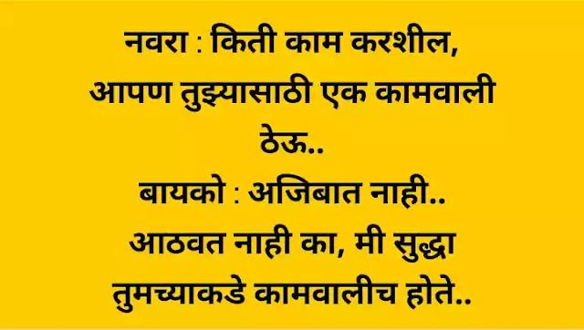 नवरा-बायको विनोद | husband-wife jokes marathi | navra- bayko funny status