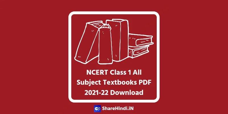 NCERT Board Class 1 All Textbooks 2021-2022 PDF | HBSE BSEH CBSE NCERT Books