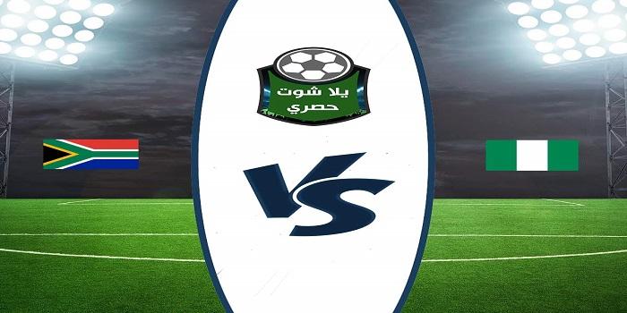 مشاهدة مباراة نيجيريا وجنوب افريقيا بث مباشر