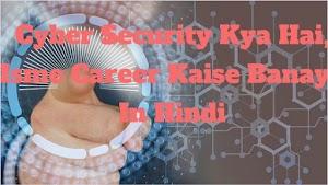 Cyber Security Kya Hai, Isme Career Kaise Banaye In Hindi