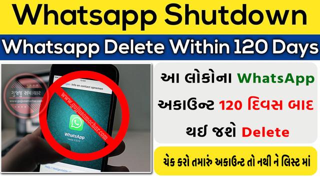 આ લોકો ના WhatsApp અકાઉન્ટ 120 દિવસ બાદ થઇ જશે ડિલીટ