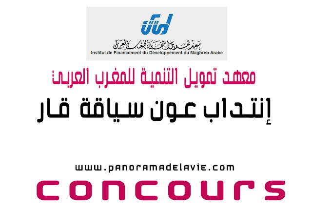 إنتداب عون سياقة  قار معهد تمويل التنمية للمغرب العربي