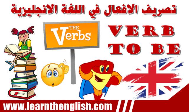تصريف الافعال الانجليزية To do في أزمنة اللغة الانجليزية