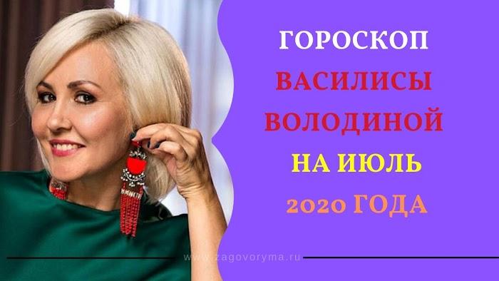 Гороскоп Василисы Володиной на июль 2020 года