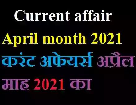 Current affair 2021   करंट अफेयर्स 2021 अप्रैल माह का