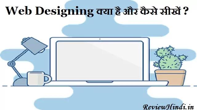 Web Designing क्या है और कैसे सीखें?