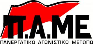 Π.Α.ΜΕ. ΠΙΕΡΙΑΣ - ΚΑΛΕΣΜΑ