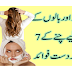 Chanay kay beshmar faiday | chickpeas benefits for hair | skin | weight loss | brain .