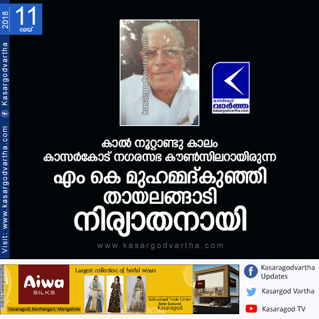 Kerala, News, Obituary, Kasaragod, Death, M K muhammad Kunhi passes away.