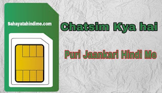 Chatsim-kya-hai-puri-jaankari-hindi-me