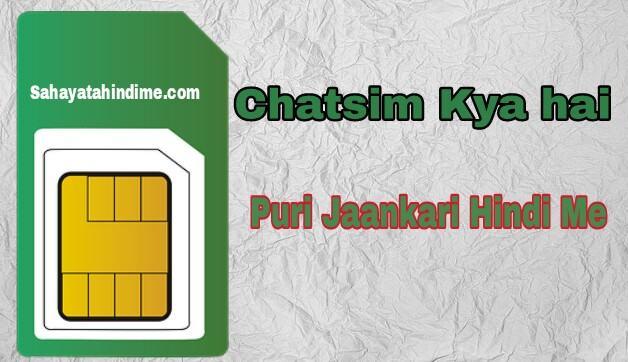 Chatsim Kya hai Puri Jaankari Hindi Me