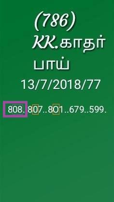 Nirmal Nr-77 kerala lottery abc final guessing by KK on 13-07-2018